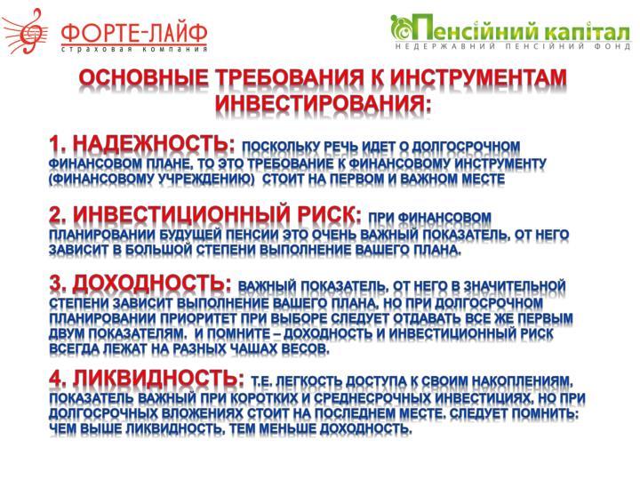 Основные требования к ИНСТРУМЕНТАМ ИНВЕСТИРОВАНИЯ: