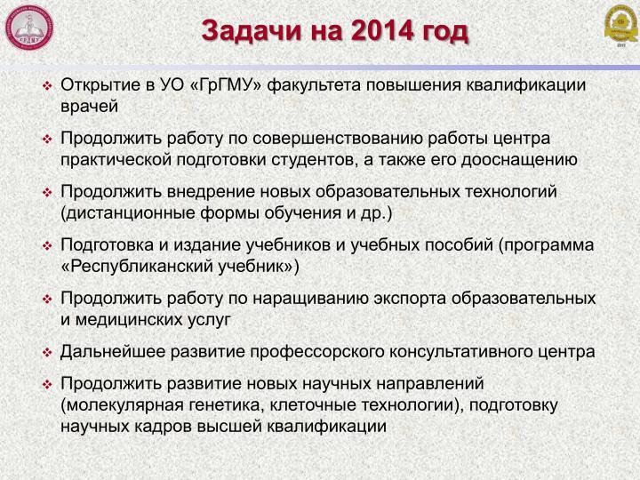 Задачи на 2014 год