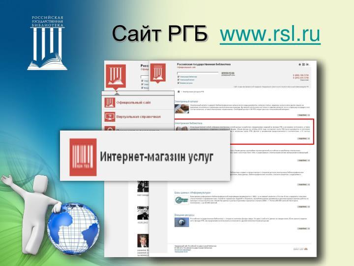 Сайт РГБ