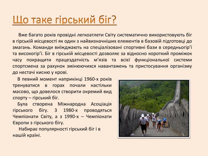 Що таке гірський біг?