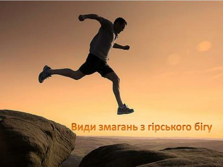 Види змагань з гірського бігу