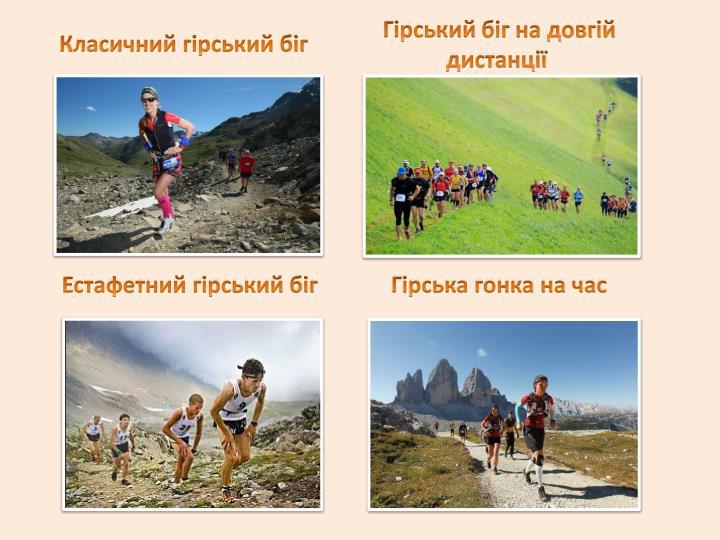 Класичний гірський біг