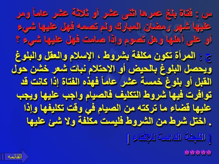 س : فتاة بلغ عمرها اثنى عشر أو ثلاثة عشر عاماً ومر عليها شهر رمضان المبارك ولم تصمه فهل عليها شيء أو على أهلها وهل تصوم وإذا صامت فهل عليها شيء ؟