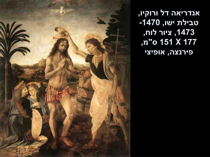 אנדריאה דל ורוקיו, טבילת ישו, 1470- 1473, ציור לוח, 177