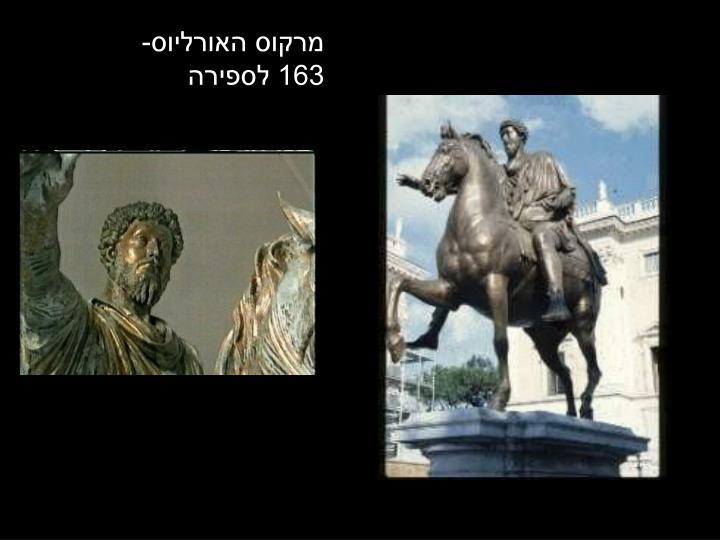 מרקוס האורליוס- 163 לספירה