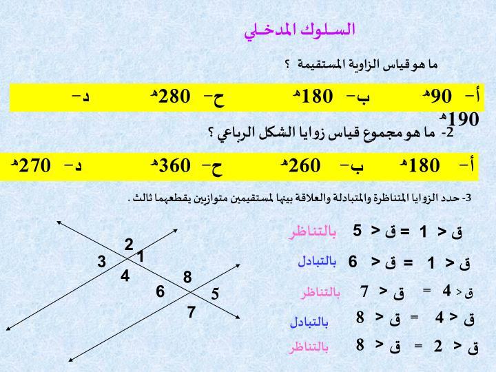 الســـــلوك المدخــــــلي