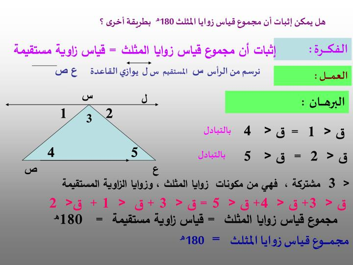 هل يمكن إثبات أن مجموع قياس زوايا المثلث 180