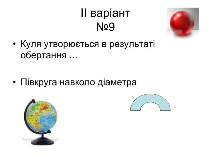 ІІ варіант