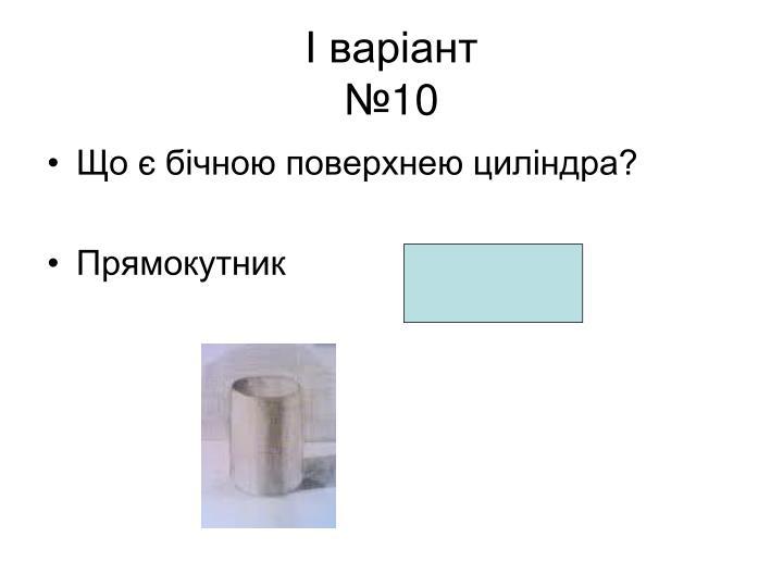 І варіант
