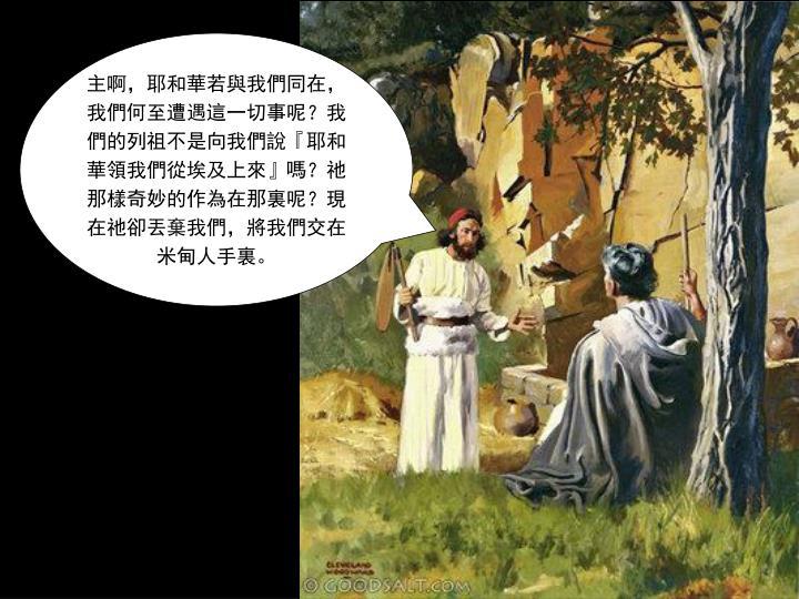 主啊,耶和華若與我們同在,我們何至遭遇這一切事呢?我們的列祖不是向我們說