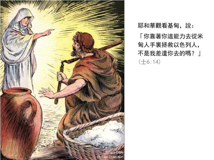 耶和華觀看基甸,說: