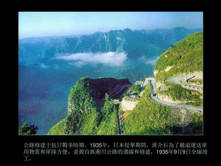 公路修建于抗日戰爭時期,