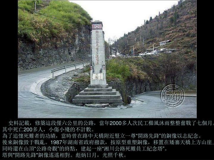 史料記載,修築這段僅六公里的公路,當年