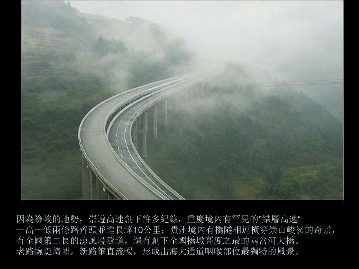 因為險峻的地勢,崇遵高速創下許多紀錄,重慶境內有罕見的