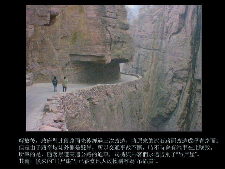 解放後,政府對此段路面先後經過三次改造,將原來的泥石路面改造成瀝青路面。