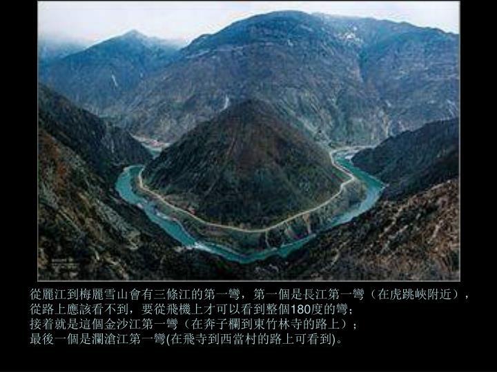 從麗江到梅麗雪山會有三條江的第一彎,第一個是長江第一彎(在虎跳峽附近),