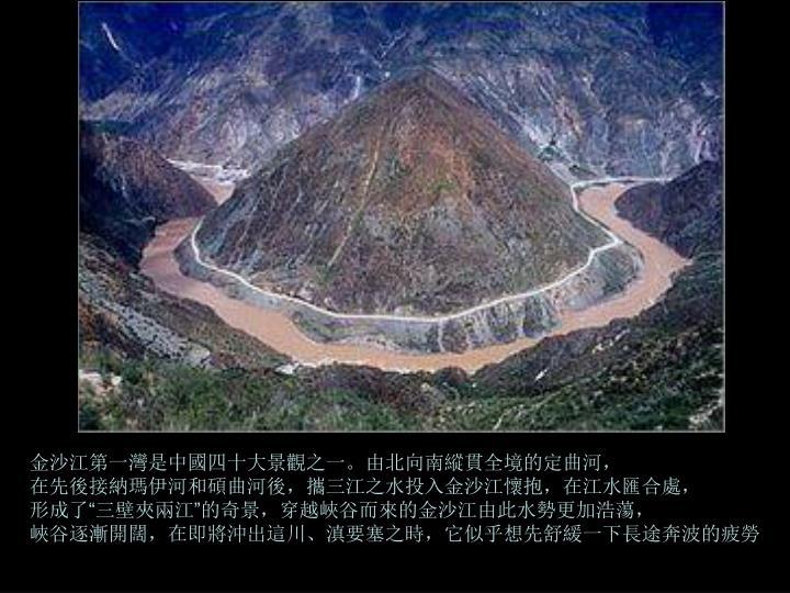 金沙江第一灣是中國四十大景觀之一。由北向南縱貫全境的定曲河,
