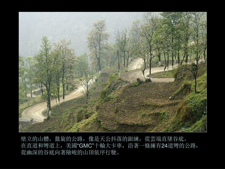 壁立的山體,盤旋的公路,像是天公抖落的銀練,從雲端直墜谷底。