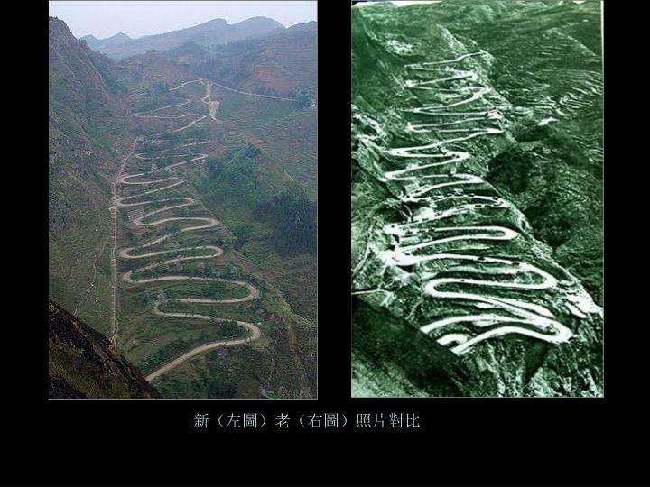 新(左圖)老(右圖)照片對比