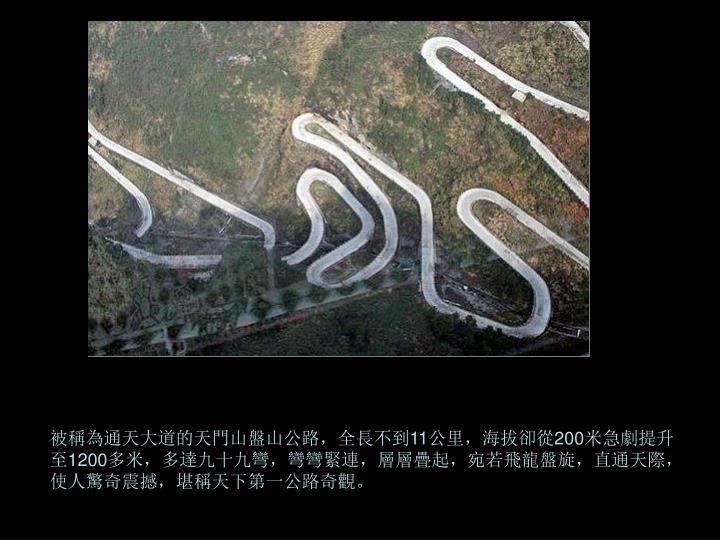 被稱為通天大道的天門山盤山公路,全長不到