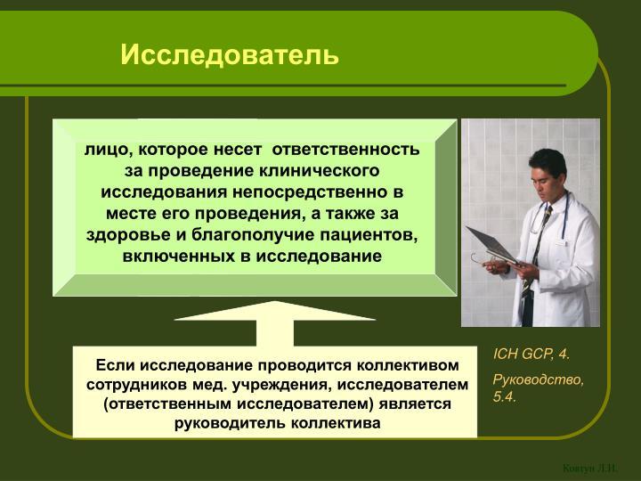 Исследователь