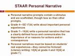 staar personal narrative