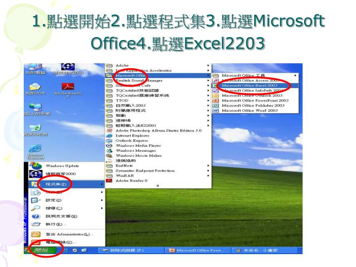 1 2 3 microsoft office4 excel2203
