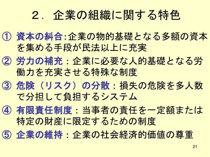 2.企業の組織に関する特色