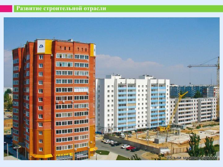 Развитие строительной отрасли