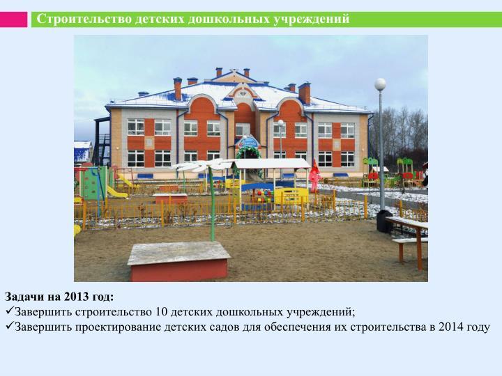 Строительство детских дошкольных учреждений