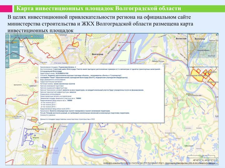 Карта инвестиционных площадок Волгоградской области