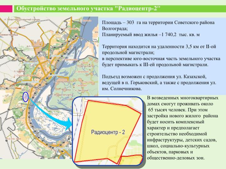 """Обустройство земельного участка """"Радиоцентр-2"""""""