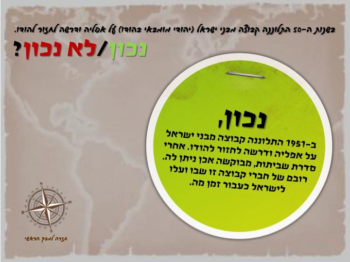 בשנות ה-50 התלוננה קבוצה מבני ישראל (יהודי