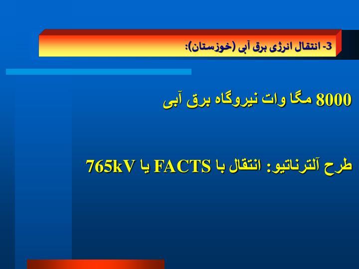 3- انتقال انرژی برق آبی (خوزستان):