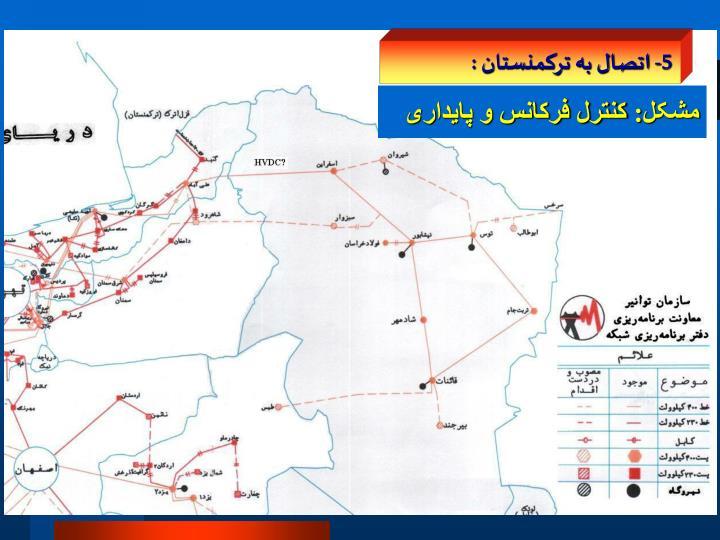 5- اتصال به ترکمنستان :