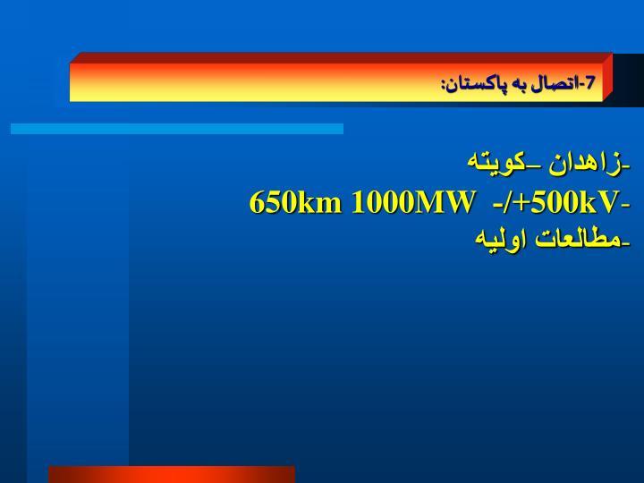 7-اتصال به پاکستان: