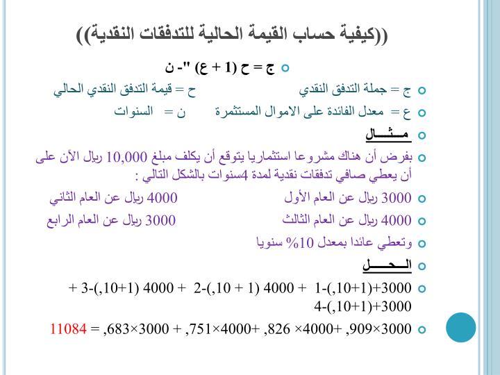 ((كيفية حساب القيمة الحالية للتدفقات النقدية