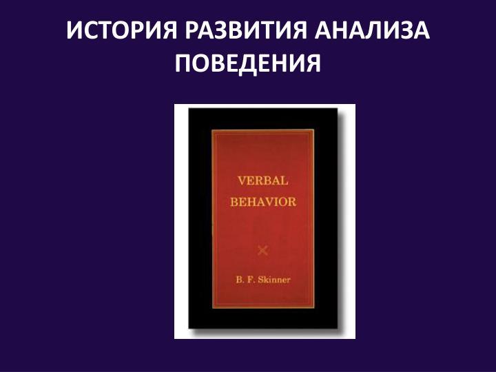 ИСТОРИЯ РАЗВИТИЯ АНАЛИЗА ПОВЕДЕНИЯ