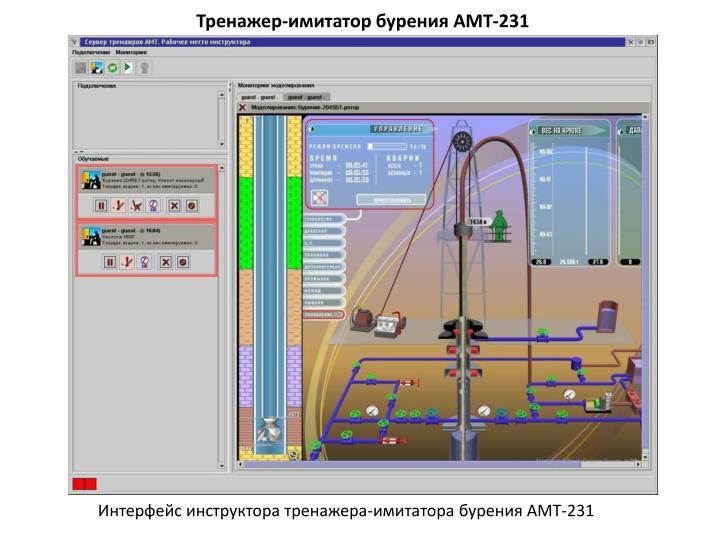 Тренажер-имитатор бурения АМТ-231