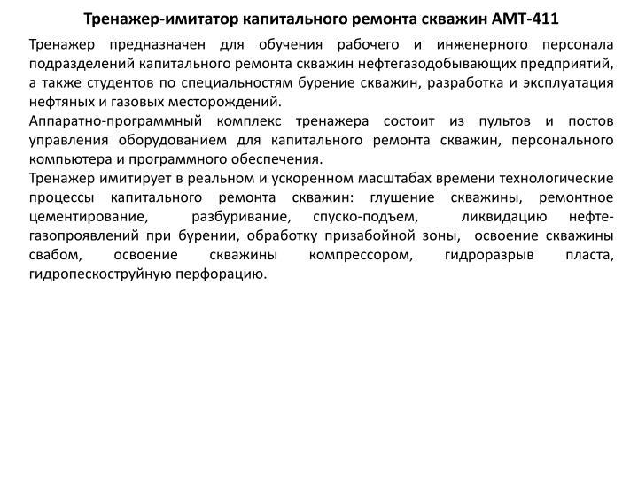 Тренажер-имитатор капитального ремонта скважин АМТ-411