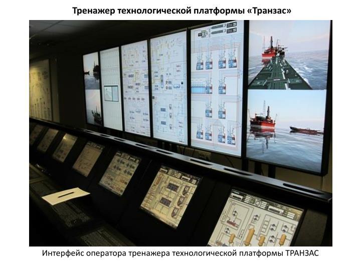 Тренажер технологической платформы «Транзас»