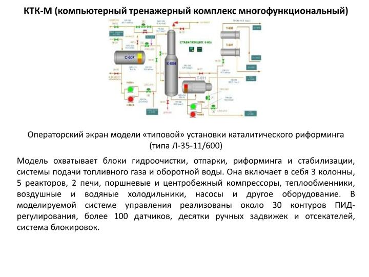 КТК-М (компьютерный тренажерный комплекс многофункциональный)