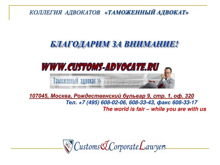 www.customs-advocate.ru