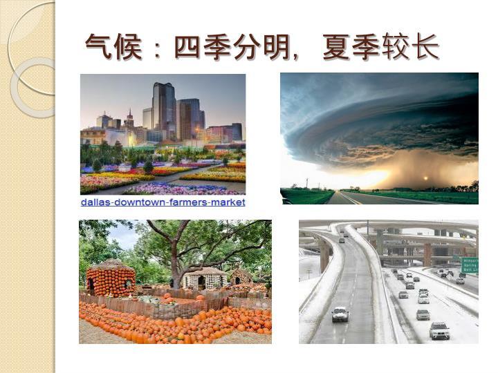 气候:四季分明,夏季较长