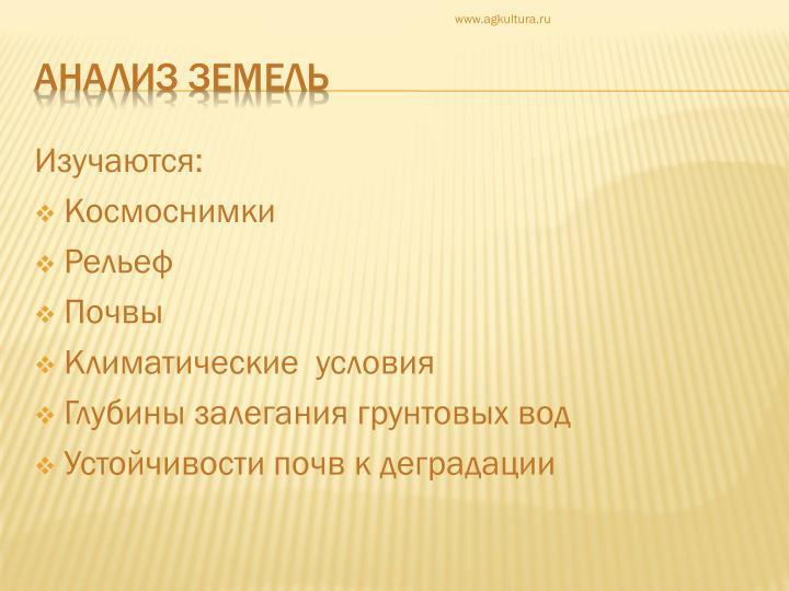 Изучаются: