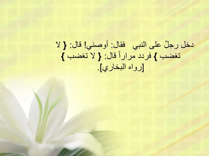 دخل رجلٌ على النبي   فقال: أوصني! قال: