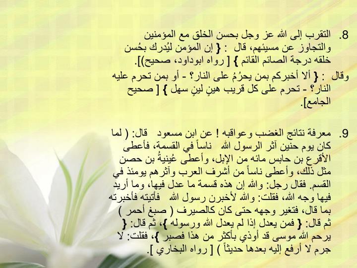 التقرب إلى الله عز وجل بحسن الخلق مع المؤمنين والتجاوز عن مسيئهم، قال  :