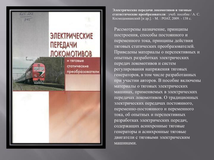 Электрические передачи локомотивов и тяговые статистические преобразователи