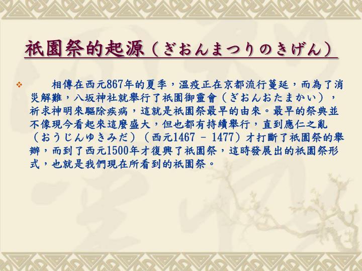 祇園祭的起源