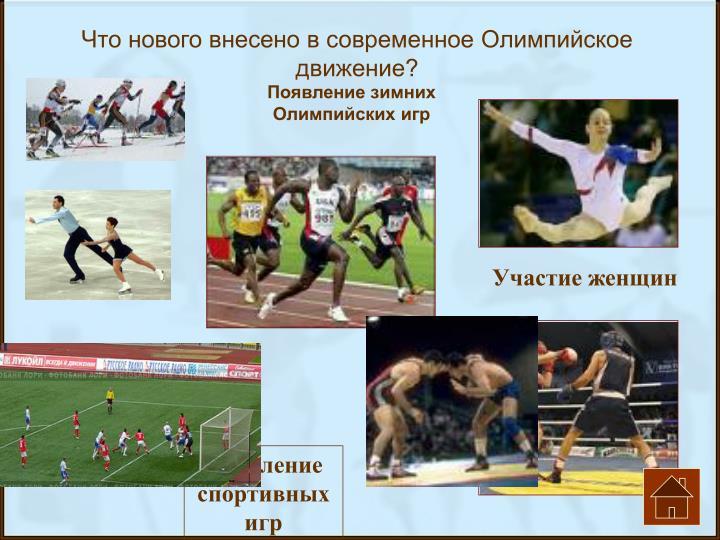Что нового внесено в современное Олимпийское движение?